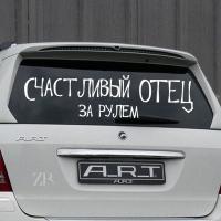Наклейка - Счастливый отец за рулем
