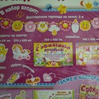 Набор на выписку доченьки - растяжки на рождение ребенка