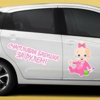 Наклейка - Счастливая бабушка за рулем девочка