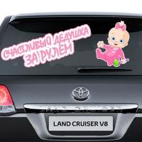 Наклейка - Счастливый дедушка за рулем девочка