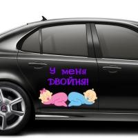 Купить декоративную наклейку на автомобиль У меня двойня в интернет магазине Спасибо за ребенка.