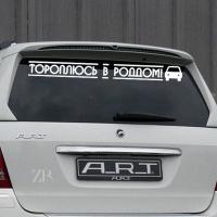 Купить декоративную наклейку на автомобиль Тороплюсь в роддом в интернет магазине Спасибо за ребенка.