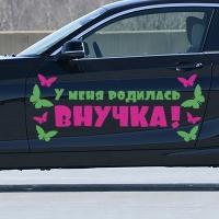 Купить декоративную наклейку на дверь авто «У меня родилась внучка»в интернет-магазине Спасибо-за-ребенка. Ру