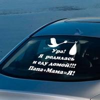 Наклейка на авто выписку из роддома дочери - Ура! Я родилась и еду домой!