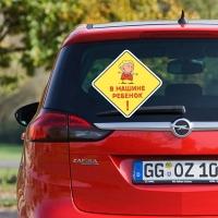 Наклейка на авто ребенок в машине - В машине ребенок.