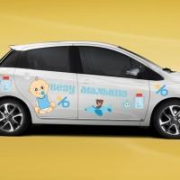 Набор наклеек на авто на выписку из роддома Везу Малыша!