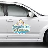 Наклейка на авто на выписку из роддома для друзей - Спасибо за племянника.