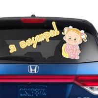 Купить декоративную наклейку на авто Я внутри девочка в интернет магазине Спасибо за ребенка.