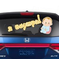 Купить виниловую наклейку на автомобиль Я внутри мальчик в интернет магазине Спасибо за ребенка.